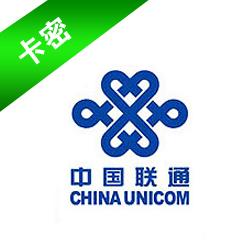50元中国联通手机充值卡